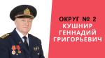 Геннадий Кушнир проведёт большую встречу с избирателями в Динопарке