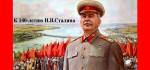 В Москве состоялся торжественный вечер, посвященный 140-летию со Дня рождения И.В. Сталина