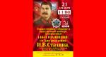 Торжественное собрание и праздничный концерт, посвященные 140-ой годовщине со Дня рождения И.В.Сталина