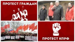 Всероссийская акция протеста
