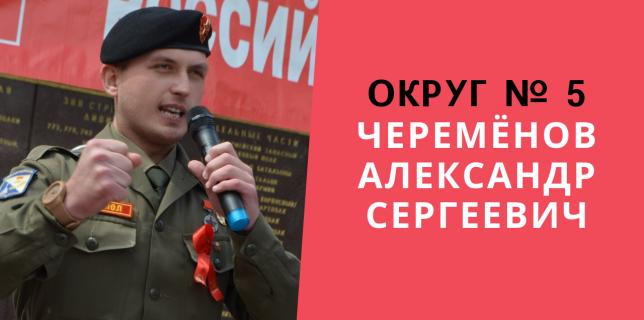 График проведения встреч с избирателями Кандидата в депутаты Курочкина Сергея Михайловича (5)
