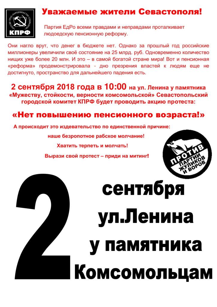 Уважаемые жители Севастополя(крас) (1)-1