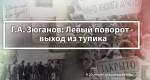 Г.А. Зюганов: Левый поворот — выход из тупика
