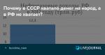 Почему в СССР хватало денег на народ, а в РФ не хватает?