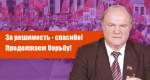 Г.А. Зюганов: За решимость — спасибо! Продолжаем борьбу! Ко всем участникам и сторонникам акций протеста против «пенсионной реформы»