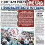 В Севастопольский горком КПРФ поступил спецвыпуск газеты «Советской России», посвящённый пенсионной реформе