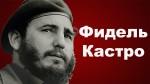 13 августа 1926 года родился Фидель Кастро Рус