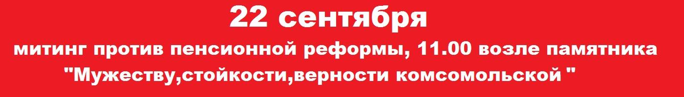 КПРФ Севастополь