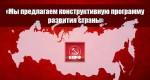 Г.А. Зюганов: «Мы предлагаем конструктивную программу развития страны