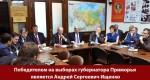 «Победителем на выборах губернатора Приморья является Андрей Сергеевич Ищенко»