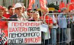 Регионы против пенсионной реформы
