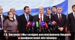 Г.А. Зюганов: «Мы сегодня рассматриваем бюджет в прифронтовой обстановке»