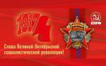 «С Днем Великого Октября!». Поздравление Г.А. Зюганова