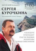 Авторский концерт Сергея Курочкина