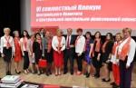 Боевые подруги на VI (октябрьском)  совместном пленуме ЦК и ЦКРК КПРФ