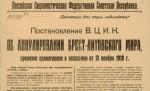 100 лет назад, 13 ноября 1918 года, Советское правительство торжественно объявило об аннулировании грабительского Брестского мирного договора