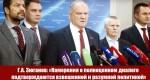 Г.А. Зюганов: «Намерения о полноценном диалоге подтверждаются взвешенной и разумной политикой»