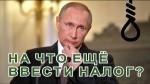 Путин подписал закон о налогах на самозанятых