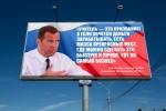 Наверное так должны выглядеть предвыборные плакаты действующей власти…