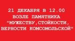 21 декабря вместе на Всероссийскую акцию протеста!  Остановим разрушительную политику власти, ввергающую страну в глубокий кризис, а народ — в нищету