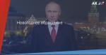 Новогоднее поздравление Путина 2017 — Новогоднее поздравление Брежнева 1971