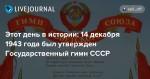 75 лет назад, 14 декабря 1943 года, постановлением Политбюро ЦК ВКП(б) был утвержден Государственный гимн СССР