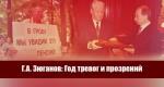 Г.А. Зюганов: Год тревог и прозрений