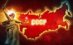 Приглашаем вас на праздник, посвящённый 96-й годовщине образования СССР