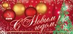 Севастопольцы, от души поздравляем вас с Новым – 2019 годом!