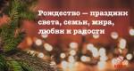 Рождество — праздник света, семьи, мира, любви и радости. Рождественское обращение Г.А. Зюганова