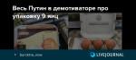 Весь Путин в демотиваторе про упаковку 9 яиц
