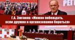 Г.А. Зюганов: «Можно побеждать, если дружно и организованно бороться»
