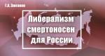 Г.А. Зюганов: Либерализм смертоносен для России