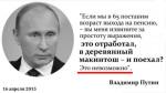 Две России и два Путина