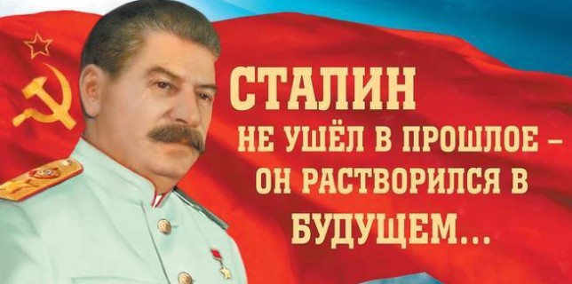 1520270036_stalin