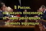 Заявления министров наводят на мысль: за последствия людоедской реформы они отвечать не собираются