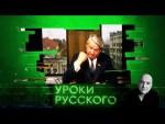«Захар Прилепин. Уроки русского». Урок №52. Ельцин-центр, который мы заслужили