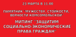 23 марта Всероссийская массовая общественно-политическая акция под лозунгом «Защитим социально-экономические права граждан!»
