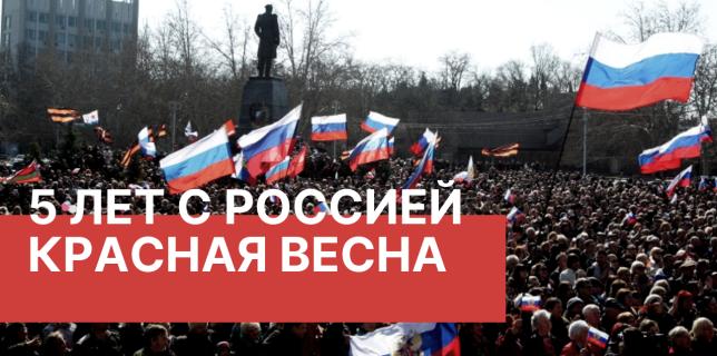 5 лет с россией красная весна