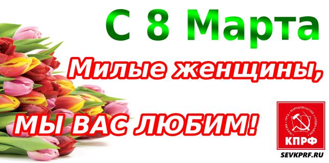 8 МАРТА (3)