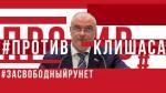 6 марта Государственная Дума во втором чтении голосами «Единой России» был принят законопроект «Клишаса»