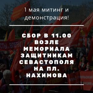 1 мая митинг и демонстрация!