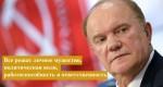 Г.А. Зюганов: «Все решат личное мужество, политическая воля, работоспособность и ответственность»