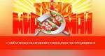 Г.А. Зюганов: С Днём международной солидарности трудящихся. Первомайское поздравление лидера КПРФ