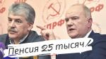 Люди не должны жить в нищете, а минимальные зарплата и пенсия должны составлять 25 тысяч рублей