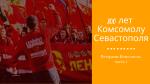 100 лет Комсомолу Севастополя! Ветераны Комсомола, часть 1