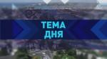 ТЕМА ДНЯ. Эфир от 2.04.2019 (Вусатенко; Пархоменко; Дронова)
