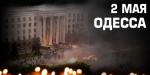 2 мая 2014 г. — Одесская Хатынь