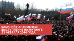 Ответ всем, кто говорит, что севастопольские коммунисты не принимали участие в Русской Весне — выступление Василия Пархоменко на легендарном митинге 23 февраля 2014 года