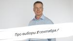 Роман Кияшко о выборах в Законодательное собрание